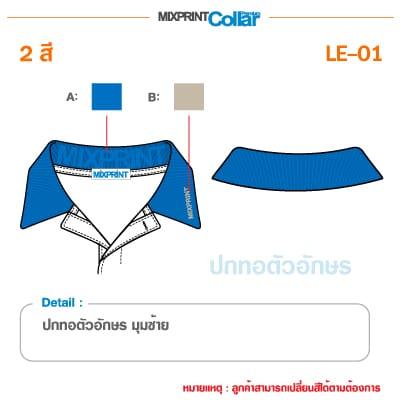 ปกคอเสื้อโปโลแบบตัวอักษร