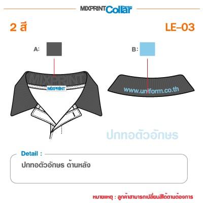 ปกคอเสื้อโปโลแบบตัวอักษรปกคอเสื้อโปโลแบบตัวอักษร